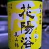 花陽浴 純米吟醸 美山錦