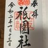 御朱印 八坂神社!神社用の御朱印購入