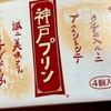 「神戸プリン」を食べました
