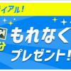 ECナビでもれなく1000円分キャンペーン開催中!ついでにお友達紹介で500円分継続!Wでお得、即お得!