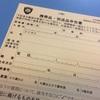 2019年度・成田空港で税関の電子申告がはじまります! ~e-Declaration @NRT~