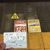 北陸新幹線 E7.W7系 グリーン グランクラス 乗り比べ