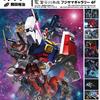 20日(土)から富士川楽座で『開田裕治の機動戦士ガンダムギャラリー』が始まっています