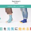 可愛い靴下ブランド「ハジマリソックス」こんな可愛い靴下見たことがない。