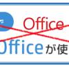Android版MS OfficeアプリのChromebookサポートが9/18に終了、MS Office難民はどうすればいいの!?
