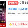 【復活!】(本日中)ちょびリッチ:17,500pt→7,875マイル相当案件(VIASOカード)