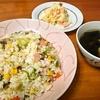 チャーハン(妻料理)