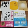 本5冊無料でプレゼント!(3125冊目)