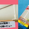 【耐震】取り付け簡単!「アイリスオーヤマ転倒防止伸縮棒」購入レビュー