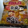 ポテトチップス「きなこ雑煮味」