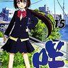 咲-Saki-15巻、3/25発売!