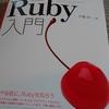 プロを目指す人のためのRuby入門を読む(道中)