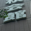 藤井聡太将棋棋士四段から五段へ昇級昇