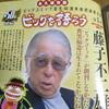 今週発売のビッグコミックに藤子不二雄A先生のインタビューが掲載されています。