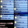 ASKAさんお祝いカラオケ〜9月21日 ソロ30周年🎵〜