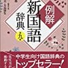 「ことば」「思考」「思想」の関係と国語辞典の機能。『診断・国語辞典』(鈴木喬雄)から紹介します。