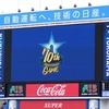 #11【『70th ANNIVERSARY GAME』のセレモニーを観戦してきた!】