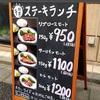 【48:ル・モンド 下北沢店】