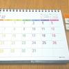 卓上カレンダーを改造してみた