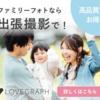 着物で家族写真!都内・神奈川フォトスタジオ比較(値段・衣装)