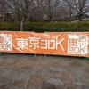 東京30K冬大会2020に参加してきた