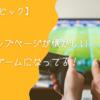 【オリンピック】ゲーム⁈Googleトップページが懐かしいドット絵ゲームになってる!