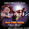 PS1「SIMPLE1500 THEキックボクシング」レビュー!SIMPLE1500シリーズ最高傑作!