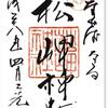 上杉神社・松岬神社の御朱印(米沢市)〜ヒーロー 謙信、景勝、兼続、鷹山にアイサツ