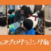 ▲キッズプログラミング教室お試し会をやってみました!