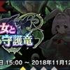 【ドラガリ】「優しき少女と拘囚の守護竜」攻略対策キャラ、ドラゴン紹介