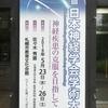 第59回日本神経学会で講演