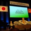 原発ゼロへ、復興への誓い、平成30年度東日本大震災追悼復興記念式