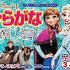ノベライズ版「アナと雪の女王」