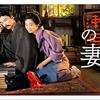 池端俊策 トークショー レポート・『夏目漱石の妻』(1)