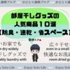 部屋干しグッズの人気商品10選【防臭・速乾・省スペースを叶える】