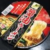 麺類大好き88 スナオシ醤油ラーメン+わかめ+乾燥野菜