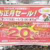 タックルオフ9店舗限定!! 新春セールのお知らせ!1/1から実施!