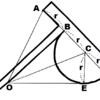 角の3等分問題を解説(2)