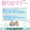 香料の成分表示や法規制について、小金井市で採択された意見書が素晴らしい!