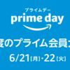Amazonプライムデー2021が6月21日と22日に開催、注目したい商品とは?