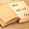 関係代名詞の基本