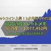 (2021年8月1日11時時点)総資産は+1,077,452円でした【暗号資産】トレードメモ BTC,ETH,MONA,XRP【仮想通貨】