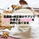 【なっとう乳酸菌ナチュラ+】乳産菌×納豆菌の力で腸内とお肌がツルツルに!