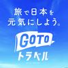 Go To トラベルキャンペーンの東京発着が対象に!概要や対象期間等をご紹介