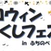 <ハロウィン ふくしフェスタ  in ふちのべ>   10月6日(日)開催 (雨天中止)