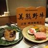 【三重県鳥羽市】最高に贅沢な時間…鉄板カウンターでお夕食