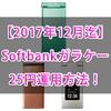 【12/31迄】Softbankガラケーで5分かけ放題を25円/月、かけ放題を303円/月で運用する方法!【一括1万円 or 2万円】