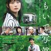 【日本映画】「おもいで写眞〔2021〕」を観ての感想・レビュー