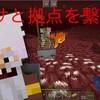 【マイクラ】メサ村へひとっ飛び!ネザー鉄道ついに開通!!