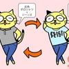 【ADHD】夫の私服、魔の2着ヘビーローテーションから脱却せよ!